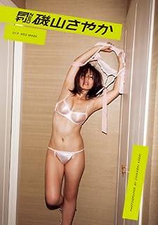 『月刊 NEO 磯山さやか』 若妻風・磯山さやかのアバンチュール!