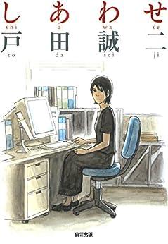 [戸田誠二]のしあわせ (ネクストFコミックス)