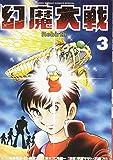 幻魔大戦 Rebirth (3) (少年サンデーコミックススペシャル)