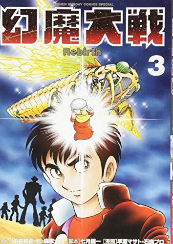 幻魔大戦 Rebirth (3) (少年サンデーコミックススペシャル)の詳細を見る