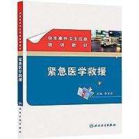 Emergency health emergency training materials : Emergency medical rescue ( days Ya bookstore )