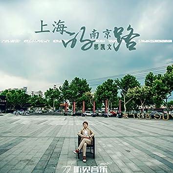 上海的南京路