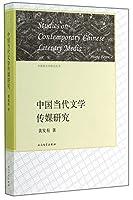 中国当代文学传媒研究/中国新文学研究丛书