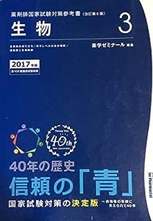 薬剤師国家試験対策参考書 青本〔改訂第6版〕 生物3 2017年版
