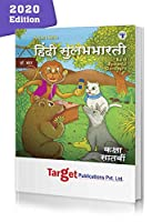 Std 7 Perfect Notes Hindi Sulabhbharati Book | All Mediums | Maharashtra State Board | Includes Glossary, Summary, Paraphrases, Grammar, Writing Skills and Activity based Questions | Based on Std 7th New Syllabus