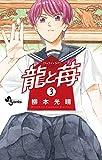 龍と苺 (3) (少年サンデーコミックス)