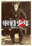 零戦少年 (ヤングチャンピオン・コミックス)