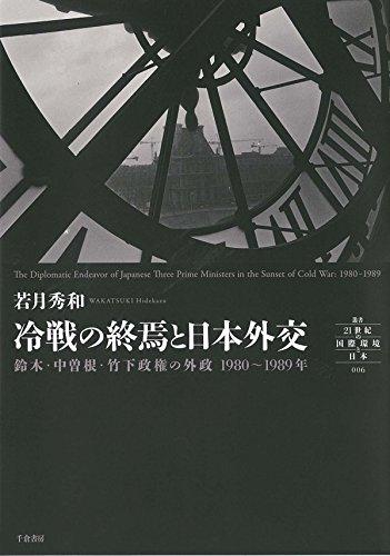 冷戦の終焉と日本外交 ― 鈴木・中曽根・竹下政権の外政 1980~1989年 (叢書 「21世紀の国際環境と日本」)