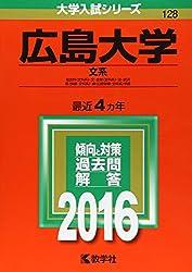 広島大学(文系) (2016年版大学入試シリーズ)・赤本・過去問