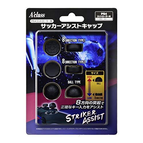 PS4コントローラー用 サッカーアシストキャップ ストライカーアシスト(STRIKER ASSIST)