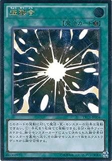 遊戯王カード TRC1-JP004 超融合 アルティメットレア 遊戯王アーク・ファイブ [THE RARITY COLLECTION]