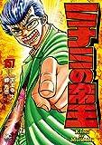 ミナミの帝王 (157) (ニチブンコミックス)