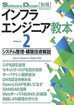 [編集部]のインフラエンジニア教本2――システム管理・構築技術解説