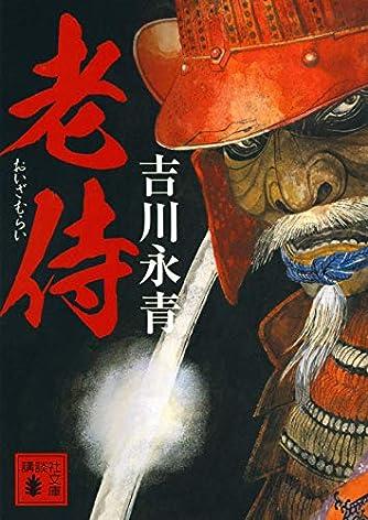 老侍 (講談社文庫)