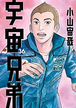 [小山宙哉]の宇宙兄弟(36) (モーニングコミックス)