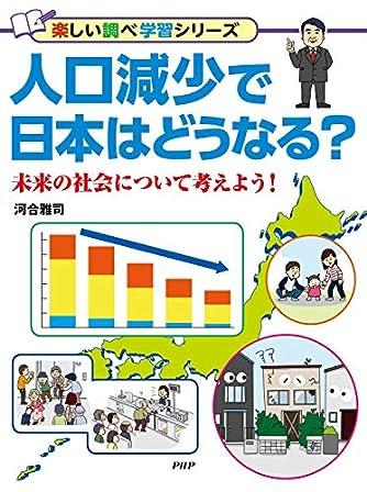 人口減少で日本はどうなる? 未来の社会について考えよう! (楽しい調べ学習シリーズ)