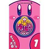 星のカービィ 今日もまんまる日記! (1) (てんとう虫コロコロコミックス コロコロイチバン!)