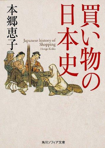 買い物の日本史 (角川ソフィア文庫)の詳細を見る