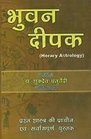 Bhuwan Deepak (Hindi0 (PB)