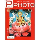 PHaT PHOTO (ファットフォト) 2013年 02月号 [雑誌]