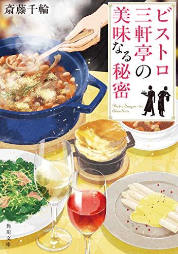 ビストロ三軒亭の美味なる秘密 (角川文庫)