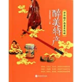 Chinese Specialties (Guide on Chinese Specialties) (Chinese Edition)