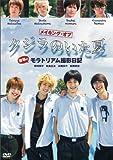 メイキング・オブ クジラのいた夏 僕等のモラトリアム撮影日記 [DVD] image