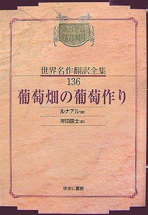 葡萄畑の葡萄作り (昭和初期世界名作翻訳全集)の詳細を見る