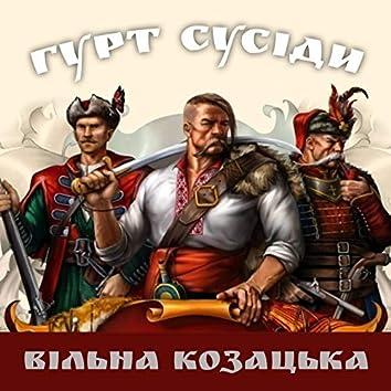 Вільна козацька