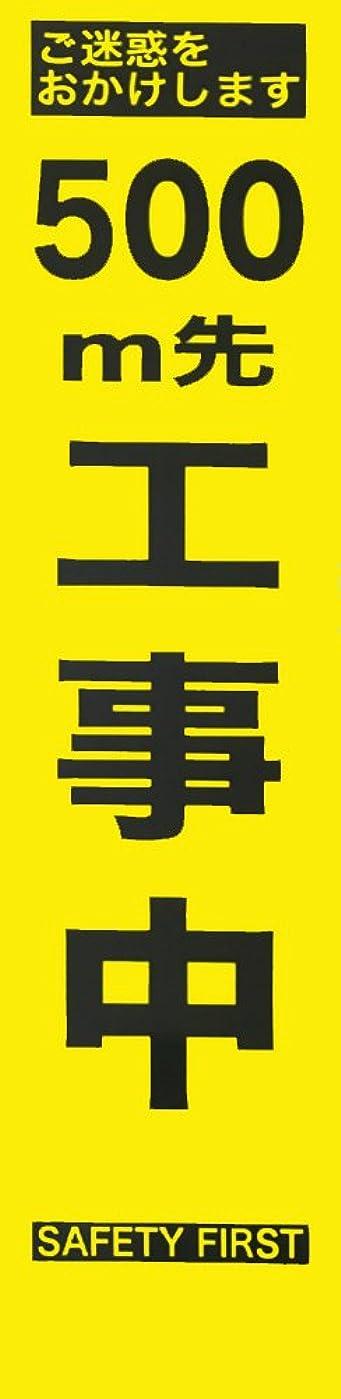 対処する交響曲なめる仙台銘板 PXスリムカンバン 蛍光黄色高輝度HYS-09 500m先工事中鉄枠付 2362096