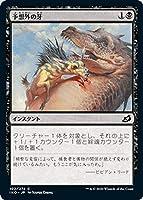 MTG マジック:ザ・ギャザリング 予想外の牙(コモン) イコリア:巨獣の棲処(IKO-102) | 日本語版 インスタント 黒