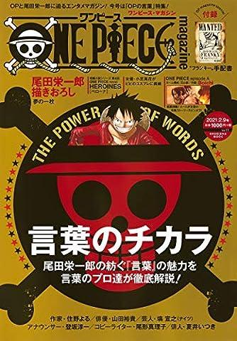 ONE PIECE magazine Vol.11 (集英社ムック)
