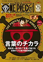 ONE PIECE magazine Vol.11