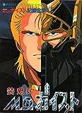 装鬼兵M.D.ガイスト記録全集 (ビリオンバスター・シリーズ)