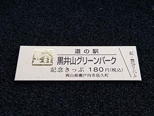 《》道の駅記念きっぷ/黒井山グリーンパーク[岡山県]/ゴールドきっぷ 通常きっぷ1枚付き