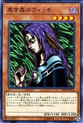 遊戯王/第10期/スターターデッキ/ST18-JP014 黒き森のウィッチ