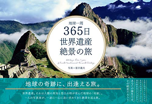 地球一周 365日 世界遺産絶景の旅 (365日絶景シリーズ)