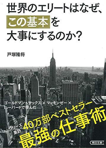 世界のエリートはなぜ、「この基本」を大事にするのか? (朝日文庫)の詳細を見る