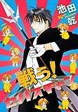 戦う!セバスチャン(3) (ウィングス・コミックス)