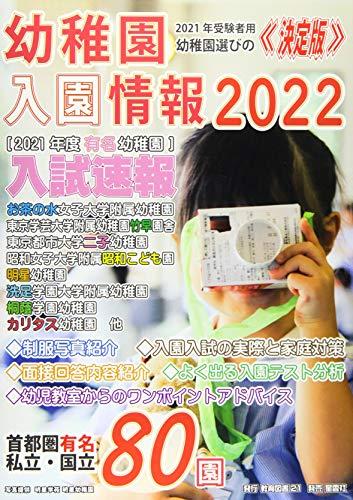 幼稚園入園情報2022