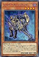 遊戯王 SD37-JP009 シャドール・ハウンド (日本語版 ノーマル) STRUCTURE DECK - リバース・オブ・シャドール -