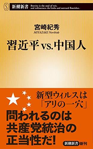 習近平vs.中国人 (新潮新書)