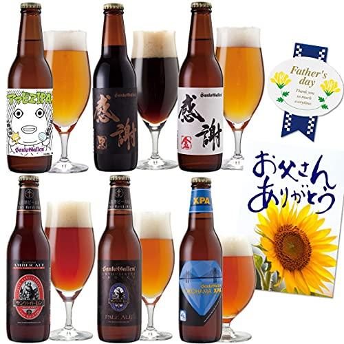 【父の日 ギフト】アマビエIPA 感謝ビール 入 クラフトビール 6種6本 飲み比べセット