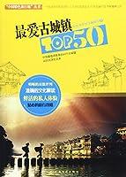 中国特色旅行地丛书:最爱古城镇TOP50