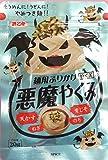 浜乙女 麺用ふりかけ 悪魔やくみ 20G ×5袋