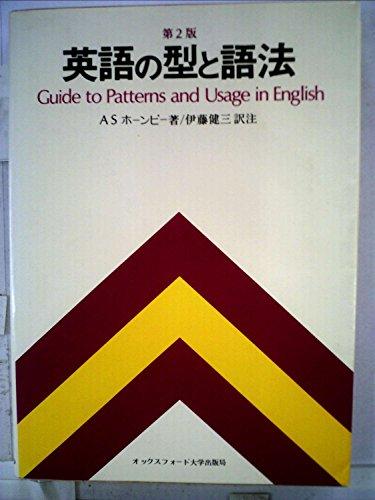 英語の型と語法の詳細を見る