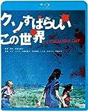 クソすばらしいこの世界 [Blu-ray] image