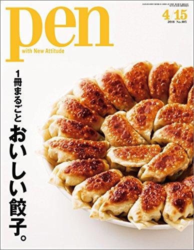 Pen (ペン) 『特集 1冊まるごとおいしい餃子。』〈2016年 4/15号〉 [雑誌]