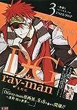 D.Grayーman 3 咎落ち/レベル3・エシ