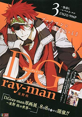 D.Grayーman 3 咎落ち/レベル3・エシ (SHUEISHA JUMP REMIX)